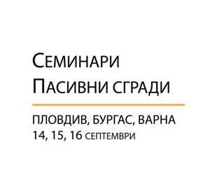 """ИГ Пасивни сгради България"" организира семинари"