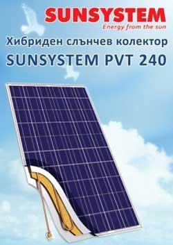 Sunsystem пусна на пазара изделие с двойна функция