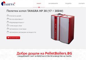 """Фирма """"ТАНГРА"""" с нова визия на сайтът за котли на пелети"""