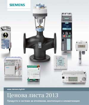 Siemens издаде новата си ценова листа