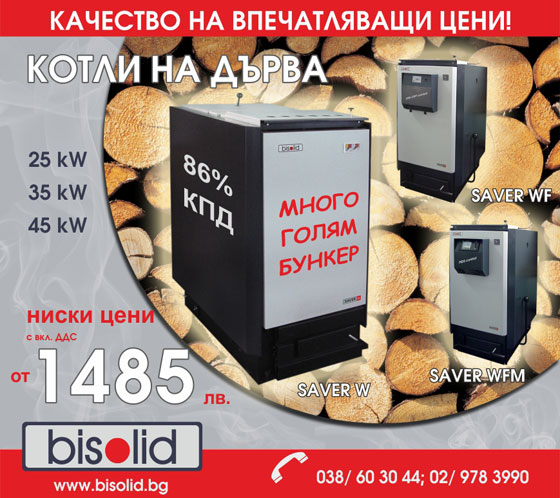 BISOLID SAVER W