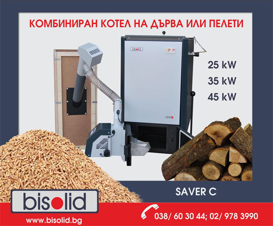 Bisolid Saver C