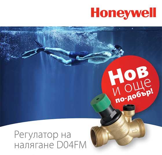 Нов и още по-добър регулатор на налягане от Honeywell