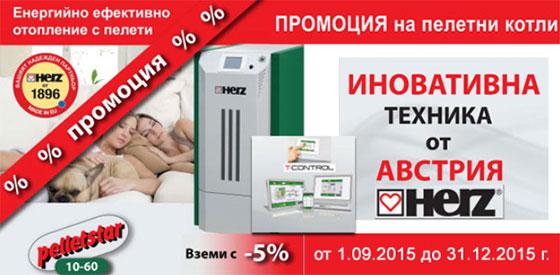 Вземи сега HERZ-Pelletstar 10-60 с 5% отстъпка!