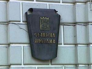 Готови са технически паспорти на 11 блока в Пловдив