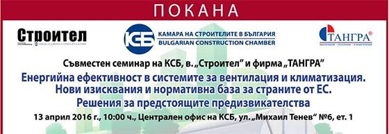 Съвместен семинар на КСБ, в-к