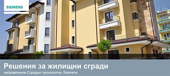 Направление Сградни технологии на Siemens България представя решенията си за жилищни сгради