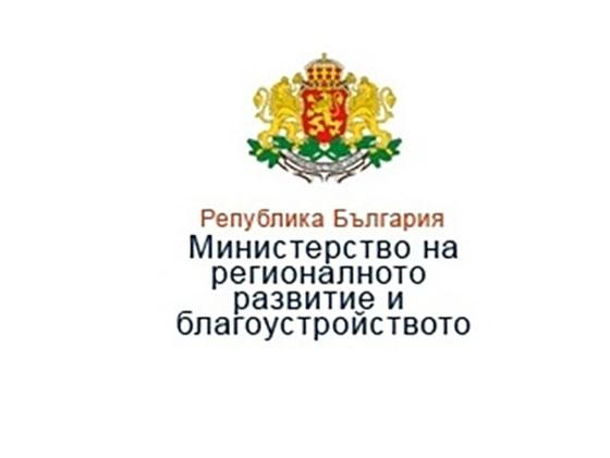 Предложения за промени в три наредби публикува за обсъждане МРРБ