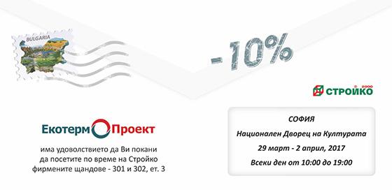 Екотерм Проект с иновативни продукти за отопление и охлаждане на Стройко 2000