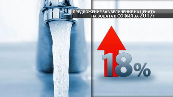 КЕВР отново се събира на закрито заседание за цената на водата в София